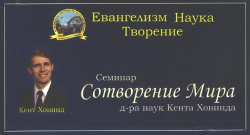 Кент Ховинд Семинар о СОТВОРЕНИИ МИРА / ЕВАНГЕЛИЗМ НАУКА ТВОРЕНИЕ